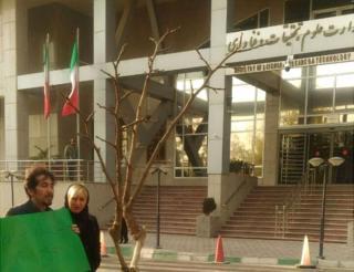 اعتراض مقابل وزارت علوم ایران