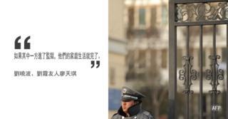 引語——廖天琪:如果其中一方進了監獄,他們的家庭生活就完了。