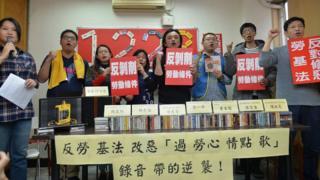 台灣的勞工團體計劃在12月23日走上街頭抗議。