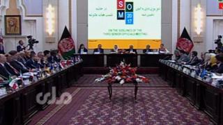 نشست مقامهای ارشد بین المللی در کابل