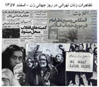 تظاهرات زنان تهرانی در روز جهانی زن