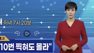 The deepfake Kim Joo-Ha