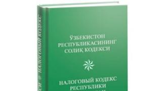 Oʻzbekiston Soliq Kodeksi