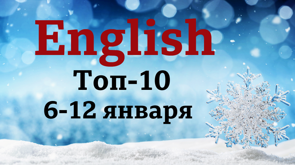 Английский язык: видео, аудио, уроки, мультфильмы и тесты Би-би-си. Топ-10 за неделю 6-12 января