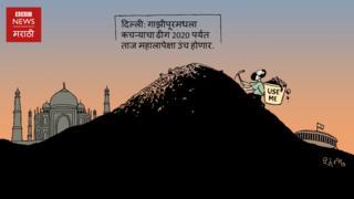 कचरा, पर्यावरण
