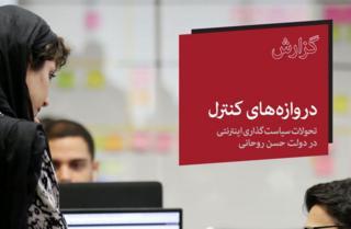گزارش کمپین حقوق بشر ایران