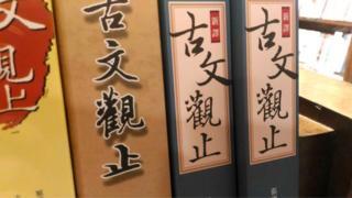 台灣教育部課綱審查委員會計劃降低文言文的教學比例,但增加有關台灣的文言文古文。