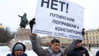 Протест против поправок