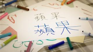 Mandarin script written by children surrounded by felt tips