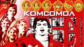 Комсомол 1991 йили Ёшлар иттифоқи дея ўзбекчалаштирилганди