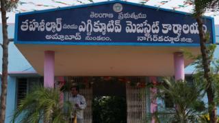 అమ్రాబాద్ మండల తహసీల్దార్ కార్యాలయం