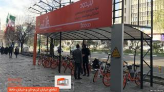 Bike station in Tehran
