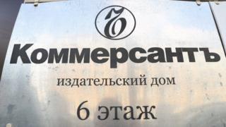 """""""Коммерсант"""""""