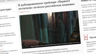 Screen grab from Gazeta.ru showing a still from the Captain America trailer