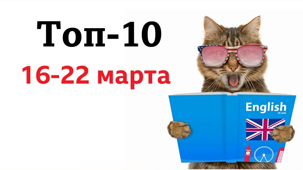 Английский язык. Топ-10 за неделю 16-22 марта / Learning English: уроки, видео, аудио, мультфильмы, тесты, викторины Би-би-си