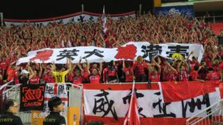 亞冠杯香港分組賽賽事上廣州恆大球迷展示巨型反「港獨」標語(BBC中文網圖片25/4/2017)