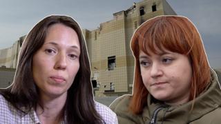 Девушки, которым удалось спастись из пожара в Кемерове
