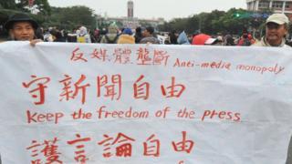 台灣遊行示威要求保護新聞自由。