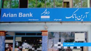 آرین بانک