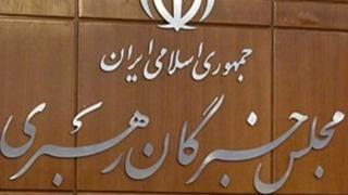 خبرگان
