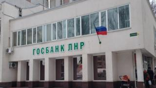 """Держваний банк так званої """"ЛНР"""""""