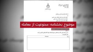 ممنوع المعامله شدن تعدادی از کارکنان بیبیسی فارسی