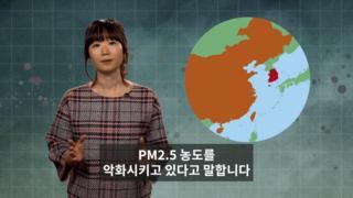 한국 대기오염의 주범을 둘러싸고 책임 공방이 계속되고 있다