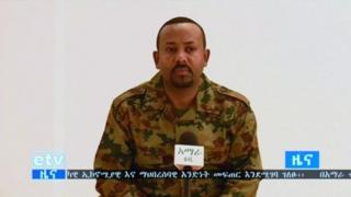 Aworan aarẹ Ethiopia