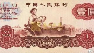 1 yuan banknote