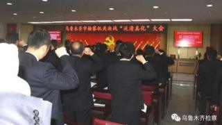 """乌鲁木齐市人民检察院召开决战""""泛清真化""""大会"""
