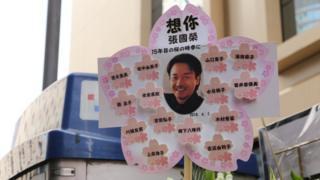 日本歌迷致送的花牌