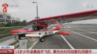 A crashed plane at an airport in Huzhou