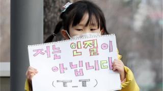 (캡션) 3일 용인에서 열린 사립 유치원 규탄 집회에 참여한 어린이