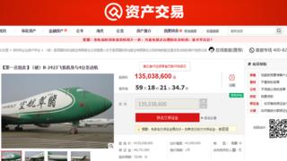 Boeing 747 for sale on Chinese auction site