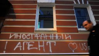 """граффити """"иностранный агент"""""""