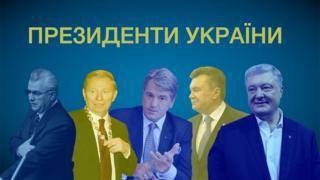 Кравчучка, порожняк і Томос - чим запам'яталися українські президенти