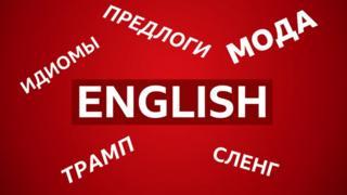 Темы теста по английскому языку / Уроки английского: проект Би-би-си