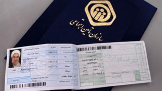 دفترچه جدید تامین اجتماعی ایران