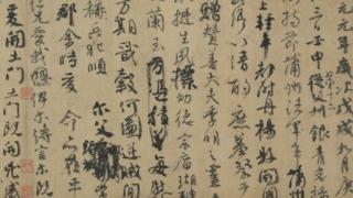 Yan Zhenqing's Requiem to My Nephew