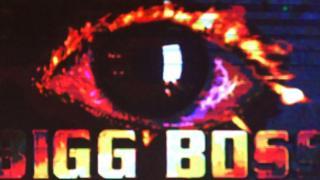 बिगबॉस रियलिटी शो