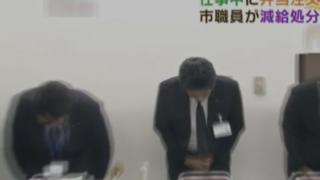 مدیران شرکت ژاپنی پوزش خواستند