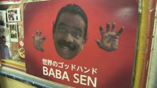 Baba Sen