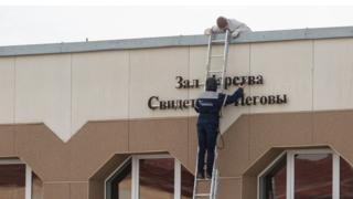 """Со здания """"Свидетелей Иеговы"""" в Сургуте снимают вывеску в связи с запретом организации"""