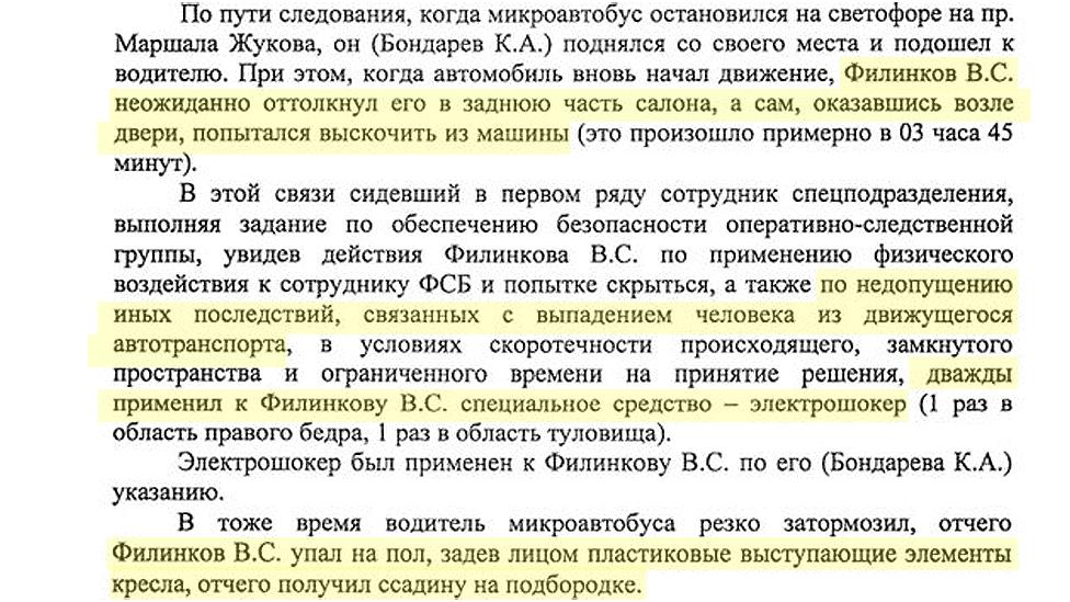ответ ФСБ
