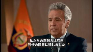 モレノ大統領