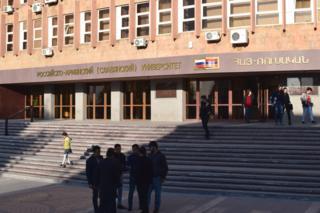 Российско-армянский университет