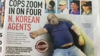 Малайзийская газета
