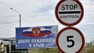 пограничный пункт крым