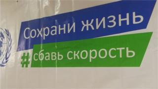 Бишкекте Бириккен улуттар уюмунун жол коопсуздугу боюнча жумагылы белгиленип жатат