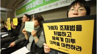 시민단체 관계자들이 10일 서울 중구 프레스센터에서 기자회견을 열고 조재범 성폭력 사건에 대한 철저한 조사와 진상규명, 재발방지를 촉구하고 있다